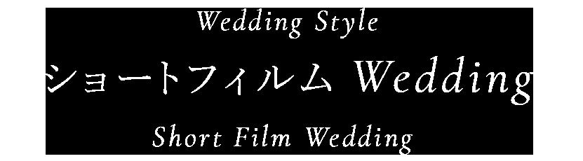 ショートフィルムWedding